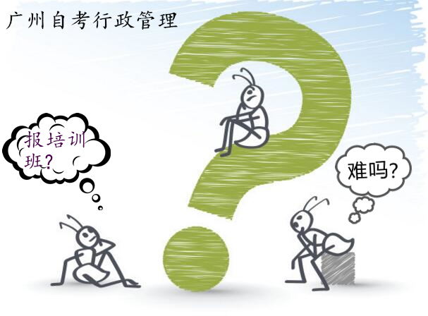 广州自考行政管理难吗?要不要报培训班呢?