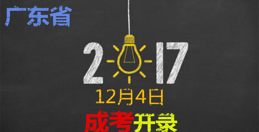 广东2017年成考录取工作时间